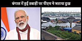 पश्चिम बंगाल में अम्फन तूफान से हुई भारी तबाही पर पीएम ने जताया दुख, कहा- इस संकट में पूरा देश बंगाल के साथ