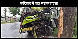 कटिहार में बड़ा हादसा : श्रमिकों को लेकर जा रही बस पेड़ से टकराई, 1 की मौत, कई गंभीर रुप से घायल