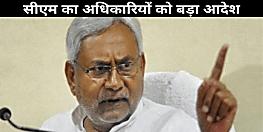 CM नीतीश का आदेश, स्टेट लेवल टास्क फोर्स तत्काल शुरू करे काम और इन बिंदुओं पर दे सुझाव......