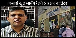 कल से खुल जाएंगे रेल टिकट आरक्षण काउंटर,रेलवे ने लिया है निर्णय