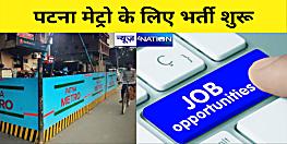 पटना मेट्रो के लिए भर्ती शुरू, जानिए किन पदों पर हो रही है भर्ती