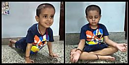 अंतराष्ट्रीय योग दिवस पर सासाराम में 4 साल के बच्चें ने किया योग, लोगों को सुबह सुबह-शाम योग करने की दी सलाह