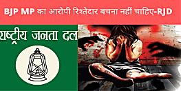 राजद ने CM नीतीश को दी चेतावनी,कहा- भाजपा सांसद के दबाव में उनके रिश्तेदार को बचाने की कोशिश हुई तो होगा आंदोलन