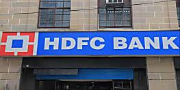 HDFC बैंक के शुरू होने की कहानी है बड़ी दिलचस्प, जानिए कैसे हुई थी बैंक की शुरूआत
