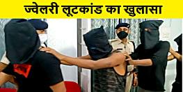 पटना में ज्वेलरी दुकान लूटकांड का पुलिस ने किया खुलासा, 6 को किया गिरफ्तार