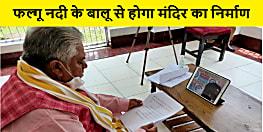 फल्गू नदी के बालू से होगा अयोध्या के राममंदिर का निर्माण, कृषि मंत्री प्रेम कुमार ने कहा सौभाग्य की बात