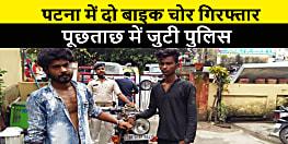 पटना में दो बाइक चोर गिरफ्तार, पूछताछ में जुटी पुलिस