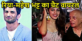 रिया और महेश भट्टा का चैट वायरल, सुशांत का घर छोड़ने का बाद रिया ने लिखा था-आप मेरे एंजेल हैं