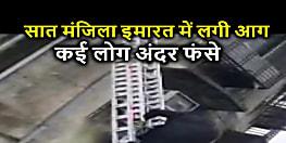मुंबई में सात मंजिला इमारत में लगी आग, कुछ लोगों के फंसे होने की आशंका, रेक्यू जारी