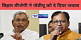 बिहार बीजेपी ने जेडीयू को दे दिया जवाब,किसी कीमत पर अपनी परंपरागत सीट नहीं छोड़ेंगे....
