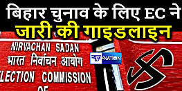 बिहार चुनाव के लिए EC ने जारी की गाइडलाइन, अब ऑनलाइन दाखिल होंगे नामांकन...