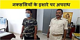 पुलिस ने 4 अपराधियों को किया गिरफ्तार, नक्सलियों के इशारे पर फैलाते थे दहशत