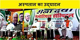 कैमूर में रीना देवी मेमोरियल हॉस्पिटल की हुई शुरुआत, मुख्यमंत्री ने वीडियो कॉन्फ्रेंसिंग से किया उद्घाटन