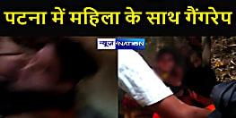पटना में गैंगरेप के बाद वीडियो कर दिया गया वायरल, 8 दरिंदों ने दिया घटना को अंजाम !