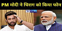 प्रधानमंत्री नरेंद्र मोदी ने चिराग को किया फोन, रामविलास पासवान के स्वास्थ्य की ली जानकारी