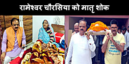 बीजेपी के वरिष्ठ नेता रामेश्वर चौरसिया को मातृ शोक, अमित शाह ने फोन कर दी सांत्वना