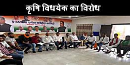 झारखंड कांग्रेस ने कृषि विधयेक का किया विरोध, कहा- यह बिल हिंदुस्तान के इतिहास में काली स्याही से लिखा जाएगा