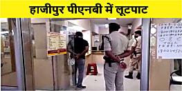 BIG BREAKING : हाजीपुर के पीएनबी में दिनदहाड़े लाखों रूपये की लूट, मौके पर पहुंची पुलिस