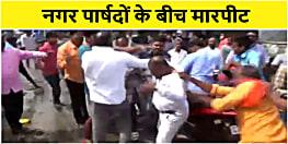 हाजीपुर में नगर पार्षदों के बीच हुई जमकर मारपीट, पुलिस ने किया बीच बचाव
