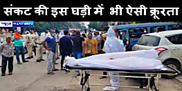 शर्मनाक : 1 लाख रुपये लेने के बाद निजी अस्पताल ने परिजनों को सौंपी डेड बॉडी, शव की हालत देखकर परिजनों के उड़े होश