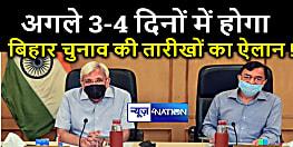 25 सितंबर तक हो सकता है बिहार चुनाव की तारीखों का ऐलान, बिहार दौरे पर आ रहे मुख्य चुनाव आयुक्त सुनील अरोड़ा