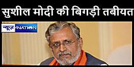 डिप्टी CM सुशील मोदी की तबीयत बिगड़ी ,नहीं करेंगे चुनाव प्रचार