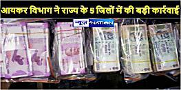 बिहार चुनाव के बीच आयकर विभाग ने राज्य के 5 जिलों में बड़ी कार्रवाई,  विभाग की बिहार-झारखंड  इनवेस्टीगेशन विंग को मिली कुछ गोपनीय सूचना