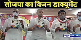 चिराग पासवान  ने जारी किया अपना विजन डॉक्यूमेंट कहा- चार लाख बिहारियों के विचार को रख कर बनाया गया है