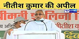 CM नीतीश का अटैक,पहले बिहार में महिलाओं की इज्जत थी ? हमने महिलाओं को सशक्त किया