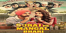 सूरज पे मंगल भारी फिल्म का ट्रेलर हुआ रिलीज, मनोज बाजपेयी और दिलजीत दोसांझ की हिट जोड़ी को लोगों ने किया पसंद