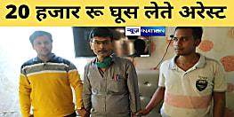 BIG BREAKING: निगरानी टीम ने 20 हजार रू घूस लेते सरकारी सेवक को किया अरेस्ट