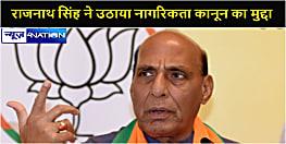 बिहार विधानसभा चुनाव में प्रचार की बागडोर रक्षामंत्री राजनाथ सिंह ने भी संभाल, उठाया नागरिकता कानून का मुद्दा