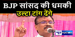 BJP सांसद ने मंच से ही लगाई ठेकेदार को फटकार, दी उल्टा टांगने की धमकी