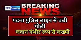 BIG BREAKING : पटना पुलिस लाइन में हुआ बड़ा हादसा, राइफल साफ़ करने के दौरान जवान के पैर में लगी गोली