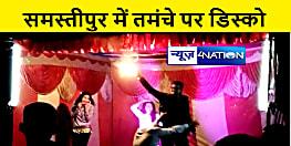 समस्तीपुर में छठ के नाम पर तमंचे पर डिस्को, सांस्कृतिक कार्यक्रम में युवकों ने की फायरिंग