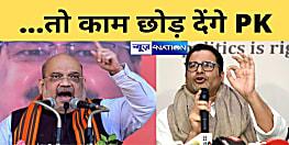 प्रशांत किशोर की बड़ी भविष्यवाणी, बोले- बंगाल में BJP दहाई का आंकड़ा भी हासिल नहीं करेगी,अगर कर लिया तो काम छोड़ दूंगा