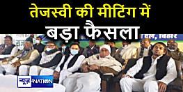 RJD की मीटिंग में हुआ तय,पार्टी नेताओं की शिकायत पर प्रमंडल वार होगी समीक्षा,फिर होगी कार्रवाई