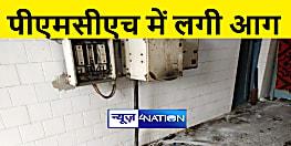 पटना के पीएमसीएच में  शॉर्ट सर्किट से लगी आग, मची अफरा तफरी
