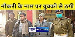 बिजली विभाग में नौकरी के नाम पर लाखों रुपये की ठगी, पुलिस ने तीन को किया गिरफ्तार