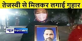 नेता प्रतिपक्ष तेजस्वी यादव से मिली मृतक की माँ और पत्नी, आरोपियों पर कार्रवाई की मांग