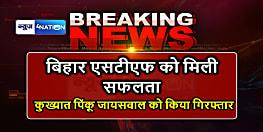 पटना के टॉप 20 अपराधी को एसटीएफ ने किया गिरफ्तार, कई मामलों में थी पुलिस को तलाश