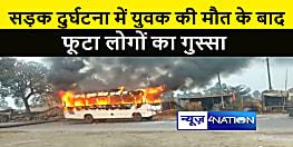 अनियंत्रित बस ने बाइक सवार युवक को कुचला, आक्रोशित लोगों ने बस को किया आग के हवाले