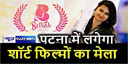 24 दिसंबर को पटना में होगा बेतिया फिल्म फेस्टिवल का आयोजन, कई राज्यों के फिल्मों की होगी स्क्रीनिंग