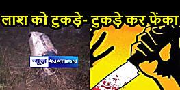 छपरा में बेरहमी से हत्या करने के बाद अपराधियों ने लाश को टुकड़े-टुकड़े कर बाल्टी में भर दिया, फिर बोरे में भरकर नहर में फेंका