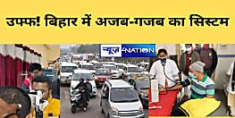 सिस्टम का भद्दा मजाकः बिहार में गाड़ियों का 'फिटनेस' टेस्ट बिना देखे और ड्राईवरों की 'आंख' जांच के लिए अभियान