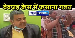 राजद कार्यकर्ता को बेवजह केस में फंसाना गलत- शक्ति सिंह