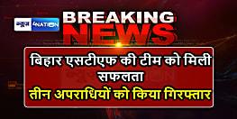 बिहार एसटीएफ की टीम को मिली सफलता, तीन कुख्यात अपराधियों को हथियार के साथ किया गिरफ्तार