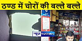 ठण्ड और कुंहासे का फायदा उठा रहे चोर, मोबाइल दुकान में की हजारों की चोरी