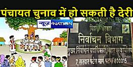 बिहार में पंचायत चुनाव की तारीख को लेकर असमंजस, जानें कब होगा तिथि का ऐलान