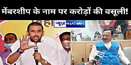 केशव ने 'चिराग' के ठगी की खोली पोल, LJP की मेंबरशीप के नाम पर 94 नेताओं से लिये ढाई-ढाई लाख रू, विज्ञापन के नाम पर अलग से 2-2 लाख वसूले